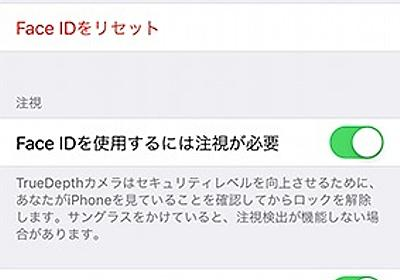 iOS 12:Face IDで顔の登録に「もう一つの容姿を設定」が追加可能に | iOS | Macお宝鑑定団 blog(羅針盤)