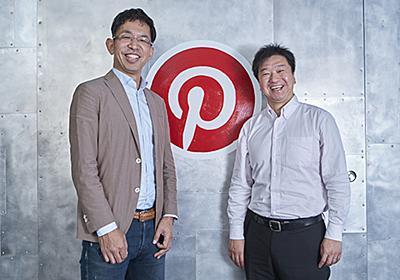 Pinterestがユーザー増加で再注目、Instagramとのポジションの違いは?【ピンタレスト・ジャパン 定国直樹 聞き手:ニトリ田岡敬】 | Agenda note (アジェンダノート)