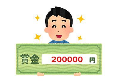 "「netgeek運営者情報に20万円の賞金出します!!」 悪質ニュースサイトに異例の""懸賞金"" 「これは支援する」「面白い」と賛同も - ねとらぼ"