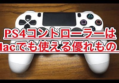 PS4コントローラーはMacでも使える優れもの!超簡単な接続方法とキー設定を紹介する