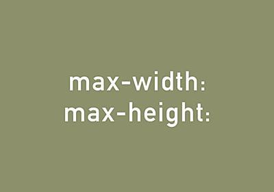 【CSS】max-widthやmin-widthの使い方を徹底解説!レスポンシブ対応もバッチリ | creive【クリーブ】