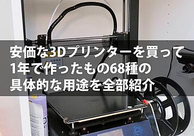 安価な3Dプリンターを買って1年で作ったもの68種の具体的な用途を全部紹介
