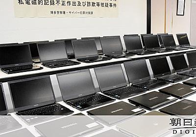 イオンから来店ポイント詐取容疑 PCで位置情報偽装:朝日新聞デジタル