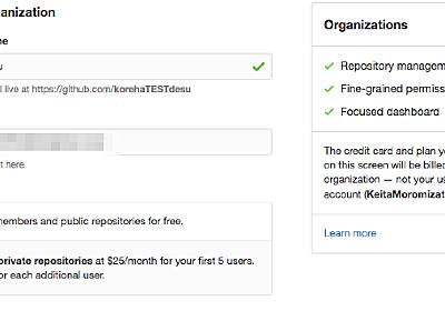 チーム開発を変える「GitHub」とは?〜Organizationとアクセス管理〜【連載第4回】 | SELECK [セレック]