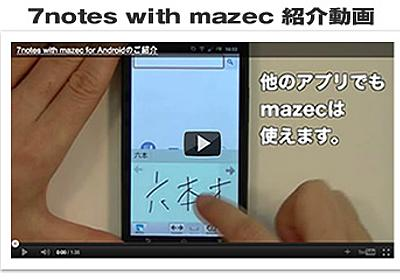 7notes with mazec for android