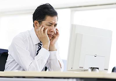 日本で「社内失業者」が増え続けている根本理由 | リーダーシップ・教養・資格・スキル | 東洋経済オンライン | 経済ニュースの新基準