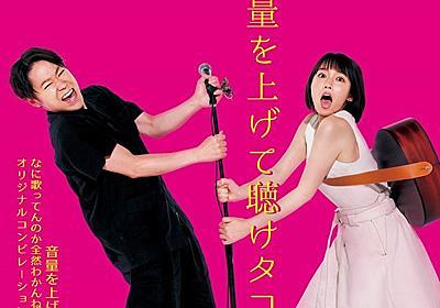 ギター弾きながら歌う吉岡里帆がただの「最強」だった - kansou