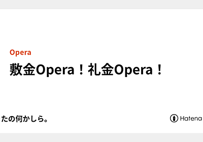 敷金Opera!礼金Opera! - あまたの何かしら。