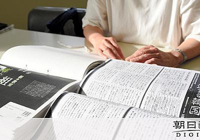 会社のヘイト文書で「精神的苦痛」 配布は違法?争点に:朝日新聞デジタル