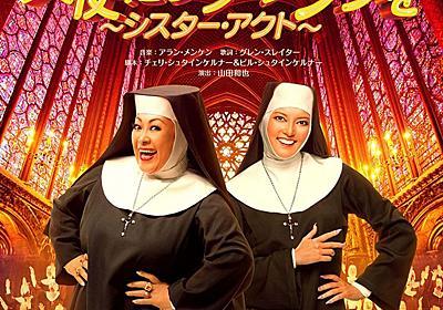 デロリス役は森公美子&朝夏まなと!「天使にラブ・ソングを」再々演決定 - ステージナタリー