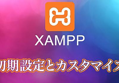 XAMPP Portableの初期設定とカスタマイズについて【初心者向け】 | バリじゃむ