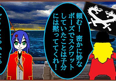 秒速4コマ「隠し芸」海賊編(~13話まで更新中) - oyayubiSANのブっ飛びブログ