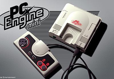 コナミ、「PCエンジン mini」を正式発表。1987年に生まれた世界初のCD-ROM対応ゲーム機が現代に蘇る