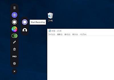 時間無制限・透かしなしの無償デスクトップ録画ツール「TapeX」 ~Windows/Mac対応【レビュー】 - 窓の杜