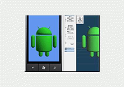 Windows Phoneで3Dアプリケーションを作成しよう (1/5):CodeZine(コードジン)