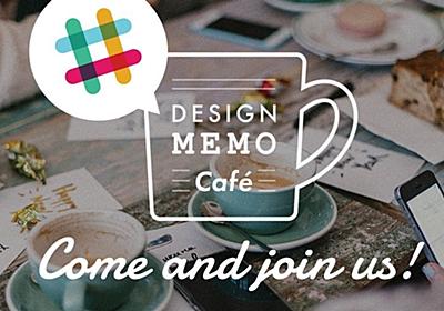 【再・緩募】カフェにふらっと集まるような情報共有/交換をSlackでやりませんか? 〜改めて「デザインメモ・カフェ」を紹介するよ!|デザインメモ|note