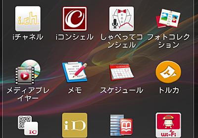 XPERIA Z SO-02Eで、ドコモ謹製アプリを「安全に」視界から消す方法。 – すまほん!!