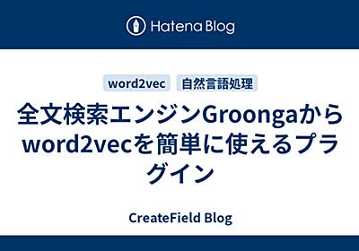 全文検索エンジンGroongaからword2vecを簡単に使えるプラグイン - CreateField Blog