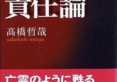 「反省したいじめ加害者のことを『許さない!』と、いじめ被害者が主張するのは、危ない思想(by山本弘)」なのか - あままこのブログ