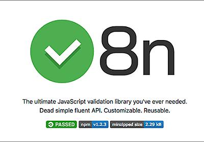 便利なのが登場!フォームのバリデーションをシンプルな記述で実装できる超軽量JavaScriptライブラリ -v8n | コリス