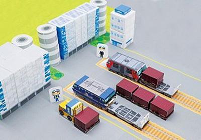 ブラザー工業、貨物輸送がまるごと学べる「JR貨物まるごとペーパークラフト ―ターミナル編―」を無料公開 - デザインってオモシロイ -MdN Design Interactive-