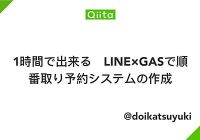 1時間で出来る LINE×GASで順番取り予約システムの作成 - Qiita