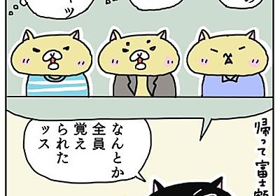 名前の覚え方 - ネコノラ通信web