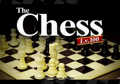 【レビュー】タブレットで本格的なチェスが楽しめるWindows ストアアプリ「ザ・チェス レベル100」 - 窓の杜