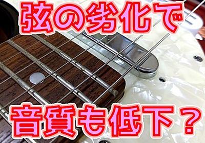 【 古い弦 音 】弦が古くなると音がどれくらい劣化するか教えてアゲル💖 – ギターいじリストのおうち