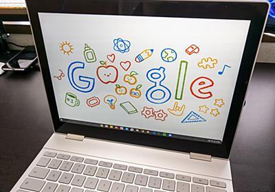 Chromebookの更新期限が切れても、ブラウザは更新されてずっと使えるようになるかも? | HelenTech