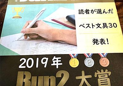 『2019年Bun2大賞』読者が選んだベスト文具30発表です! - 『本と文房具とスグレモノ』