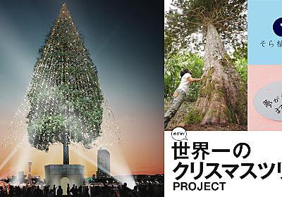 世界記録への挑戦に参加しよう!みんなで作る世界一のクリスマスツリーPROJECT | クラウドファンディング - Makuake(マクアケ)