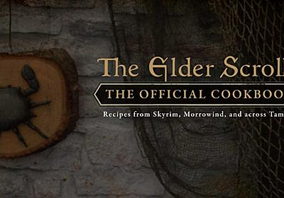 『The Elder Scrolls』の料理を再現した公式レシピ本登場。『スカイリム』や『オブリビオン』のあの料理が現実のレシピに   AUTOMATON