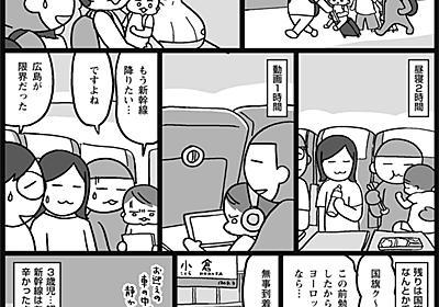 初めての新幹線 - マイル日記