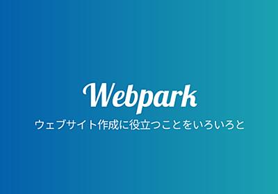 ページタブアプリ(iframe)の作成とFacebookページへの追加方法|Webpark