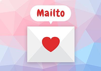 メールアドレスを指定できるmailtoリンクの設定方法や便利なスクリプト | Webクリエイターボックス