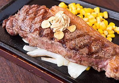 ちょっと前までチヤホヤされていた「いきなり!ステーキ」が、減速した理由 (1/4) - ITmedia ビジネスオンライン