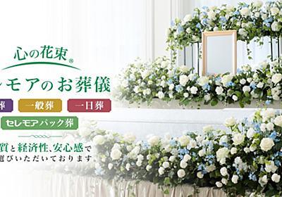 葬儀・お葬式はセレモアへ   信頼と安心の葬儀社・セレモア