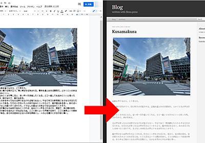 Googleドライブから無料で簡単にブログ記事を公開できる「HexoPress」 - GIGAZINE