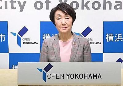 痛いニュース(ノ∀`) : 横浜市長がいきなり入院、明日強行される市の成人式を欠席へ - ライブドアブログ