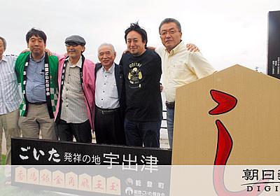 石川)広がる「ごいた」 宇出津に発祥の地モニュメント:朝日新聞デジタル
