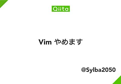 Vim やめます - Qiita