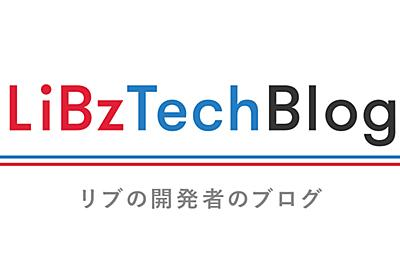 入社2か月間で駆け出しエンジニアがつまずいた15のポイント - LiBz Tech Blog
