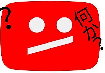 You Tubeアカウント停止になったけど異議メール連打したら解除されてた話 - 小説書きながら気ままにオタライフ