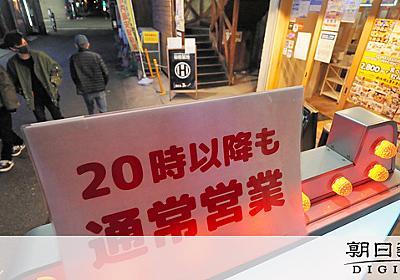 「全店、回るのは不可能」時短拒否に罰則、自治体も困惑 [新型コロナウイルス]:朝日新聞デジタル