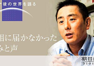 声なき首相の危ない強権、国民の怒りが希望 中島岳志氏:朝日新聞デジタル