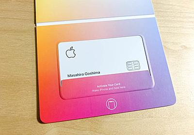 目からウロコの「Apple Card」を1カ月使ってみた。先行ユーザーが語る「クレカを再定義」とは何か   BUSINESS INSIDER JAPAN