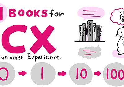 CXについて考えるために私がこれまで読んできた7冊の本|長橋 明子|note
