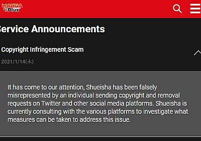 「集英社」名乗る者からSNSに大量の削除申請、集英社が「第三者によるもの」と否定 「Shueisha」が世界中でトレンド入り (1/2) - ねとらぼ