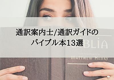 現役通訳案内士・ガイドさんに聞いた、おすすめバイブル本13選! | JapanWonderGuide
